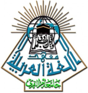 The Arabic Language Institute at Umm al-Qura University in Makkah, Saudi Arabia